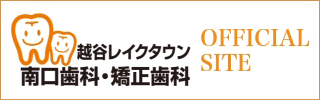 越谷レイクタウン南口歯科・矯正歯科 Official Site