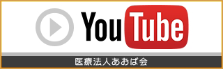 You Tube 医療法人あおば会